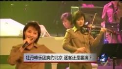 VOA卫视(2015年12月16日 第二小时节目 时事大家谈 完整版)