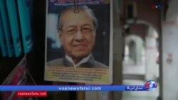 احساس امید و خوشبینی مردم در مالزی بعد از شکست دولت متهم به فساد مالی در انتخابات