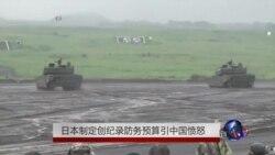 日本制定创纪录防务预算引中国愤怒