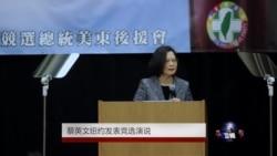 蔡英文:民主已是台湾的常态、和平是亚洲唯一选项