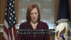 2014-10-07 美國之音視頻新聞: 美國國務院鼓勵港府與抗議者對話