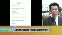 VOA连线:白宫为小唐纳德・川普会见俄律师辩护