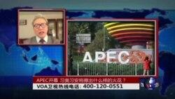 时事大家谈:APEC开幕,习奥、习安将擦出什么样的火花?