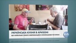 Вікно в Америку. Які українські страви смакують американцям