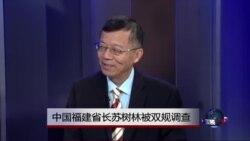 媒体观察:中国福建省长苏树林被双规调查
