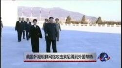 美国怀疑朝鲜攻击索尼网络有外国帮助