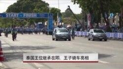 泰国王位继承在即 太子骑车亮相