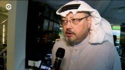 Помпео об убийстве Хашогги: Саудовская Аравия признает необходимость добиться справедливости