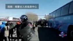 VOA连线(恩赫巴图):内蒙牧民抗议铝厂污染 爆发警民冲突