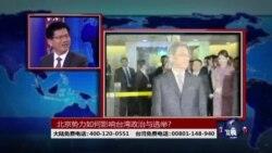 时事大家谈:北京势力如何影响台湾政治与选举?