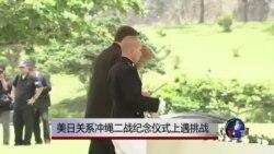 日本官民在冲绳美军基地问题上立场相左