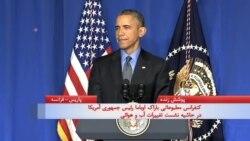 باراک اوباما: باید مسیر درآمد و جذب نیروی داعش قطع شود