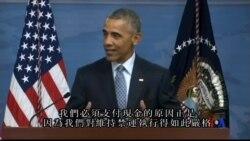 2016-08-05 美國之音視頻新聞: 奧巴馬稱支付伊朗4億現金並非贖金