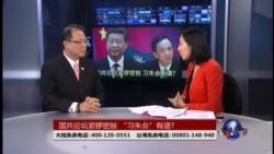 """海峡论谈:台湾申请亚投行失利 """"习朱会""""平添变数"""