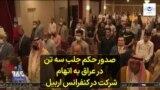 صدور حکم جلب سه تن در عراق به اتهام شرکت در کنفرانس اربیل