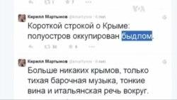 """Епоха """"Кримнаш"""": Критика курорту викликала переполох у Росії"""