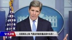 时事大家谈:克里到访上海,气候合作能否重启美中关系?