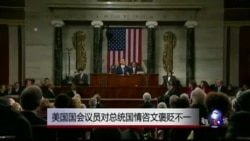 美国国会议员对总统国情咨文褒贬不一