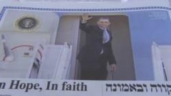 奧巴馬抵以色列訪問