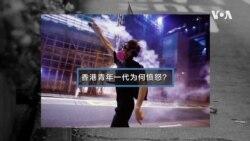 香港青年一代为何愤怒? 解析四点因素