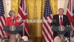 川普总统会晤过的世界主要领导人