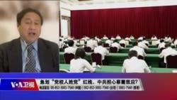 """时事大家谈:急划""""党校人姓党""""红线,中共担心蔡霞效应?"""