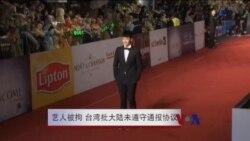 艺人被拘 台湾批大陆未遵守通报协议