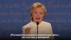 Заключительные теледебаты кандидатов в президенты США