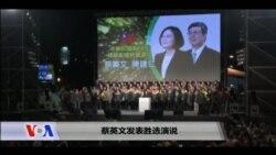 VOA卫视 - 台湾大选特别节目(2)
