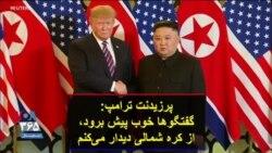 پرزیدنت ترامپ: گفتگوها خوب پیش برود، از کره شمالی دیدار میکنم