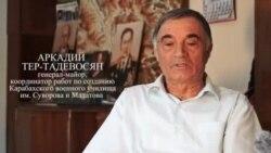 Արցախում Սուվորովի և Մադաթովի անվան ռազմական ուսումնարանը