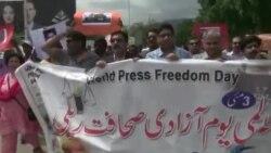 اسلام آباد: عالمی یوم آزادی صحافت پر نکالی گئی ریلی