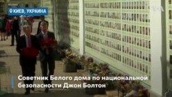 Болтон почтил память погибших украинских военных
