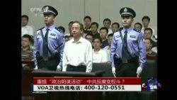 """时事大家谈: 重提""""政治阴谋活动"""" 中共反腐变权斗?"""