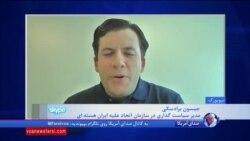 مدیر سیاستگذاری سازمان «اتحاد علیه ایران اتمی»: توافق با کره باید به اقدام عملی تبدیل شود