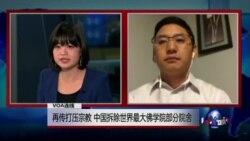 VOA连线:再传打压宗教 中国拆除世界最大佛学院部分院舍
