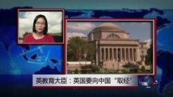"VOA连线:英教育大臣:英国要向中国""取经"""