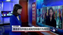 VOA连线:美寻求与中国达成规范网络行为准则