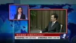 海峡论谈:学运退场后 台湾经济何去何从?