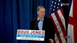 阿拉巴馬州認證民主黨人瓊斯當選參議員