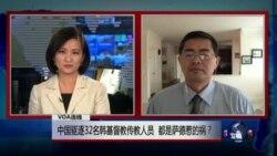 VOA连线郭宝胜: 中国驱逐32名韩基督教传教人员,都是萨德惹的祸?