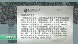 白宫要义(黄耀毅):特朗普持续施压美联储降息