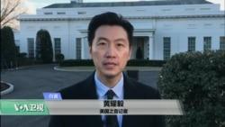 VOA连线(黄耀毅):白宫预算局长说明如何平衡预算