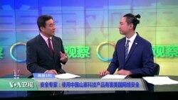 科技101:安全专家:使用中国山寨科技产品有害美国网络安全