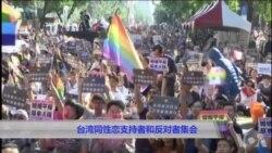 台湾同性恋婚姻支持者和反对者集会