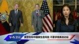 美警告和中国做生意风险 不要求南美选边站
