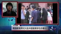 VOA连线:美国教育界对中国留美学生的看法