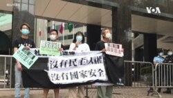 香港民主派抗議全民國家安全教育日 憂大陸化教材洗腦