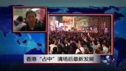 """VOA连线:香港""""占中""""清场后最新发展"""
