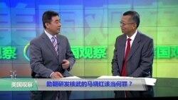 媒体观察:助朝研发核武的马晓红该当何罪?